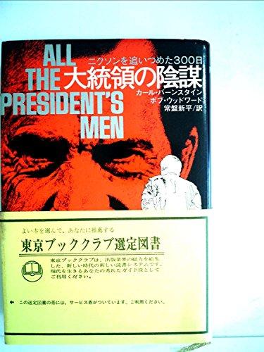 大統領の陰謀―ニクソンを追いつめた300日 (1974年)の詳細を見る