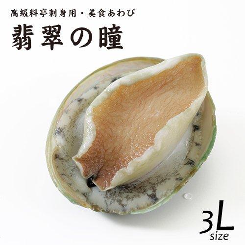 翡翠の瞳 生冷あわび 3L (111/130g) 1kg 【冷凍】/(2箱)