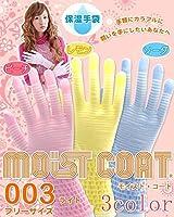 着るコラーゲン 保湿手袋 モイストコート ライト 003 ソーダ
