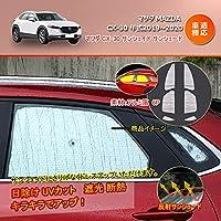 MEKOMEKO マツダ CX-30専用 サンシェイド サンシェード 日除け 内装 パーツ2020 新型 Mazda CX30 アルミ箔 6P【シルバー6】CX30-ZYDP (シルバー6)