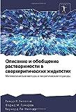 Описание и обобщение растворимости в сверхкритических жидкостях: Математические методы и теоретические подходы