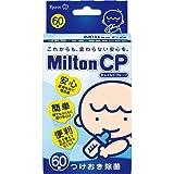 杏林 Milton CP チャイルドプルーフ 60錠入