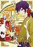 モノのケの妖菓子屋さん 1巻 (LINEコミックス)