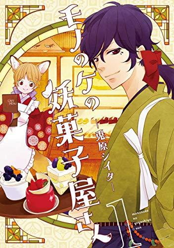 モノのケの妖菓子屋さん 1巻 (LINEコミックス)の詳細を見る