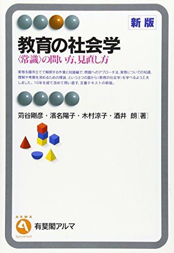 教育の社会学 新版- 〈常識〉の問い方,見直し方 (有斐閣アルマ)