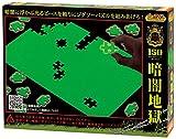 150ピース ジグソーパズル 暗闇地獄 ラージピース(26×38cm)