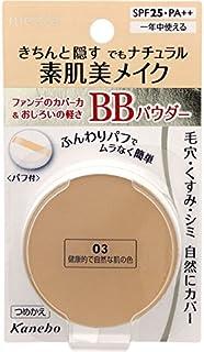 カネボウ メディア BBパウダー(レフィルのみ)《10g》<カラー:03健康的で自然な肌の色>
