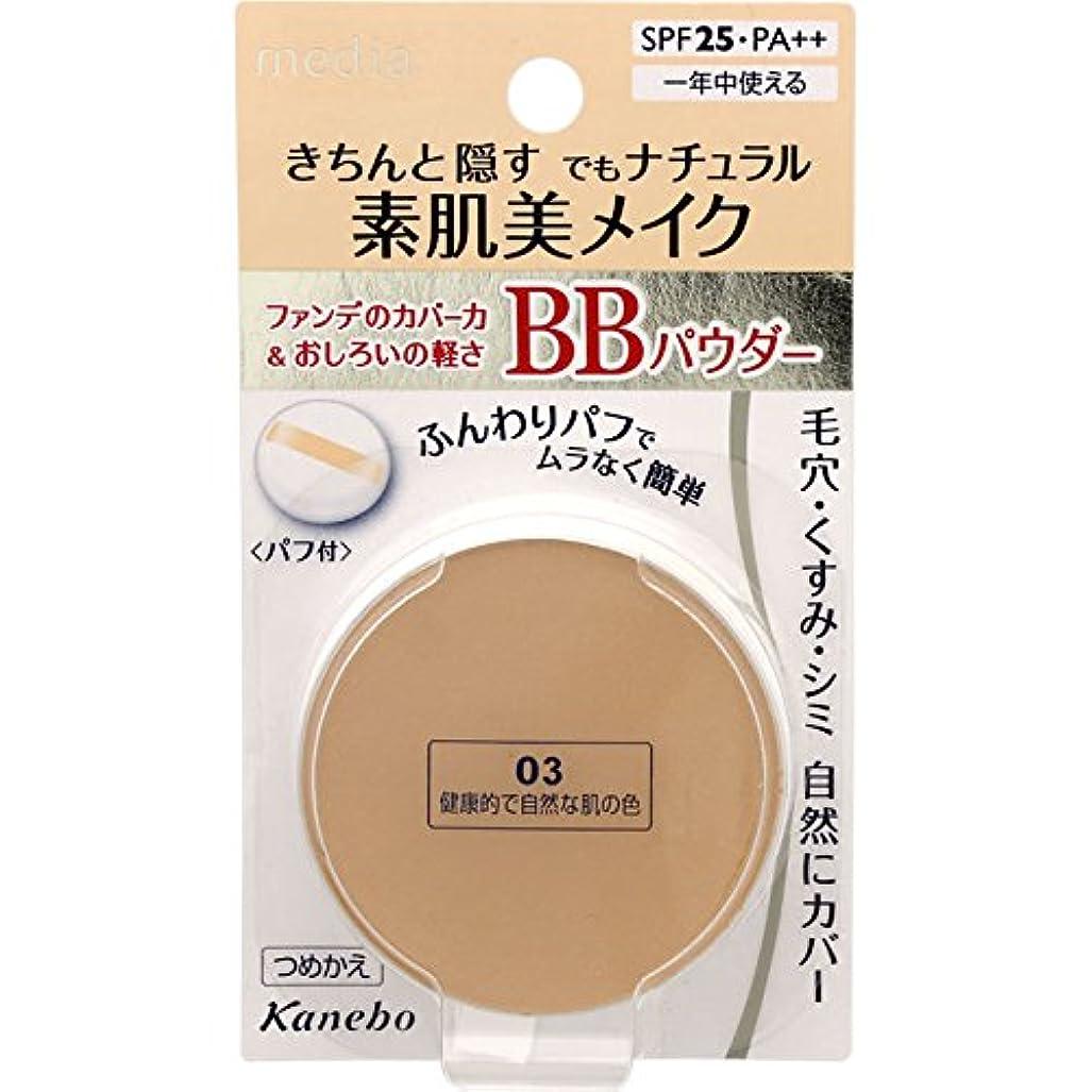 ボーダーマンモス色合いメディアBBパウダー03(健康的で自然な肌の色)×4