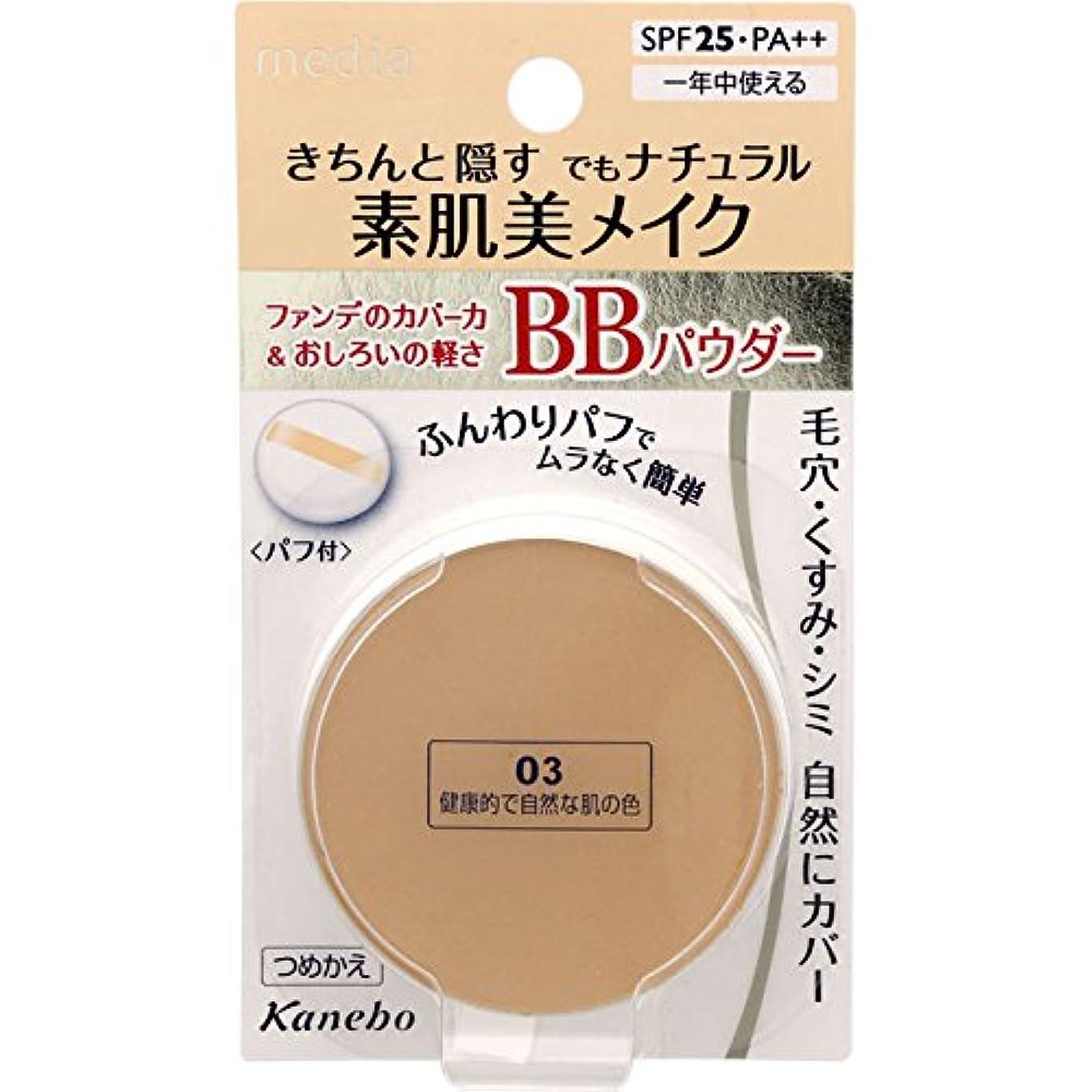 こするスチール晴れメディアBBパウダー03(健康的で自然な肌の色)×4