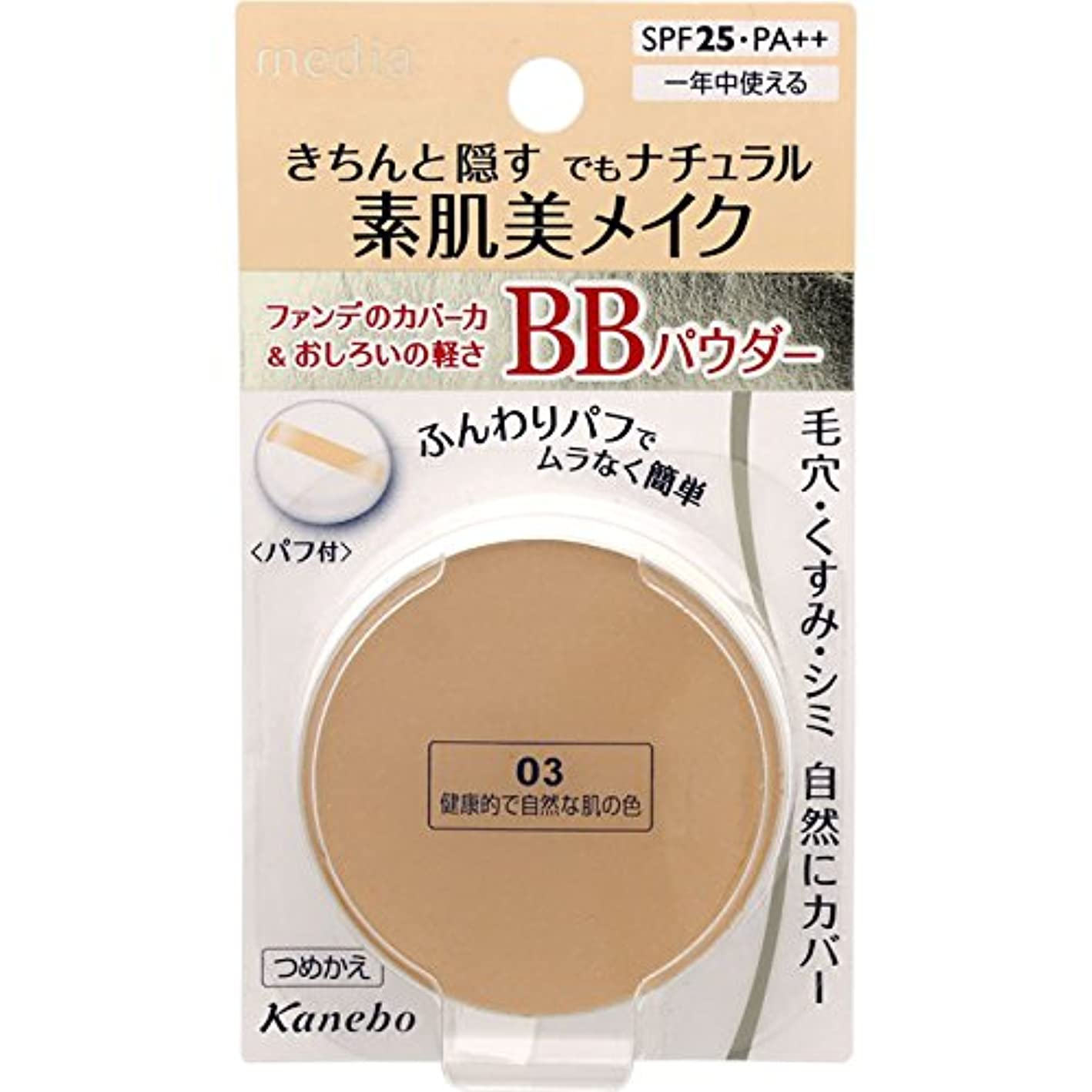 二層虐待ホイットニーメディアBBパウダー03(健康的で自然な肌の色)×5