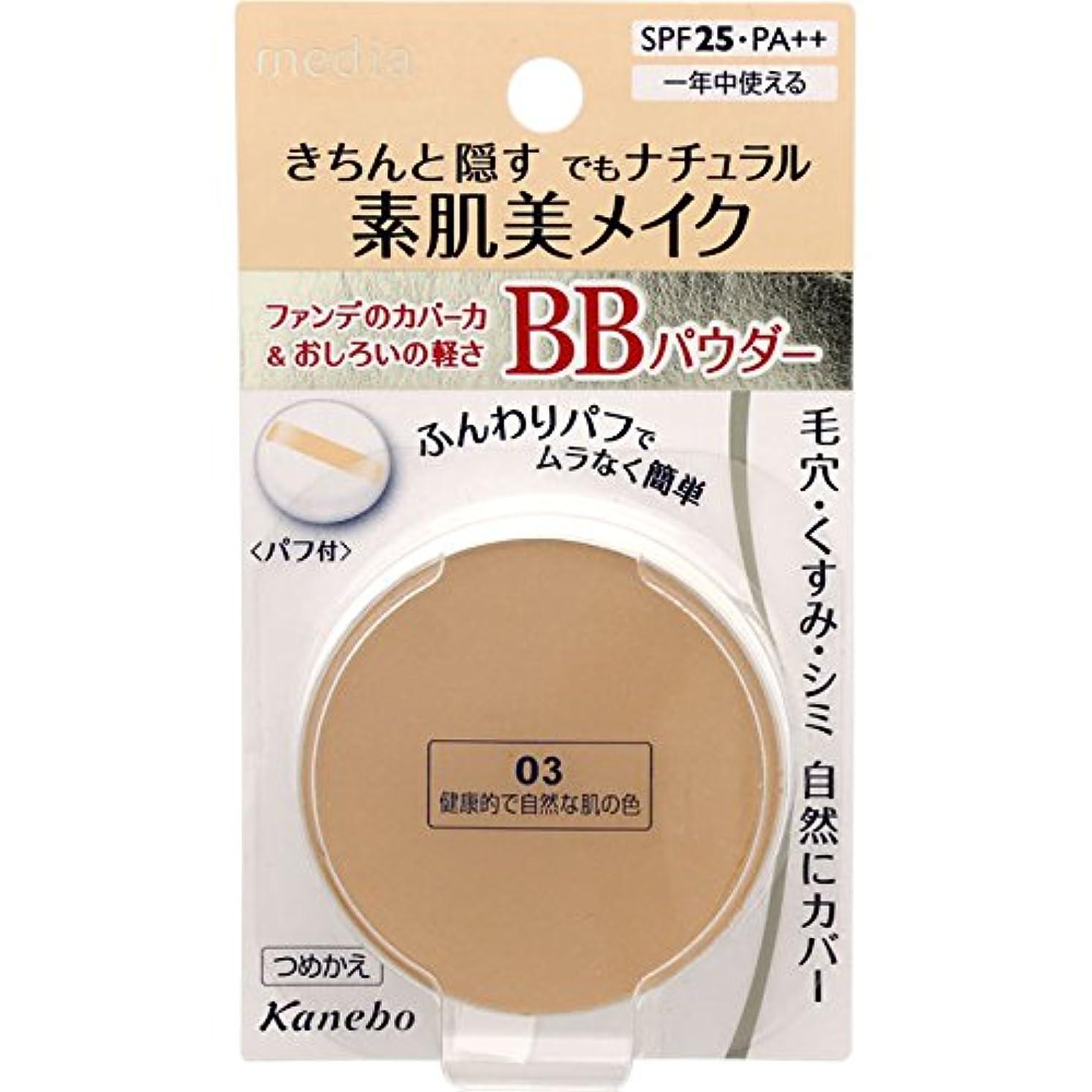 槍安価な間違えたメディアBBパウダー03(健康的で自然な肌の色)×4