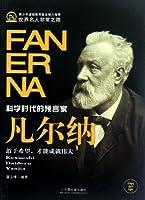 Verne (Prophet in the Scientific Era )/ World Celebrities (Chinese Edition)