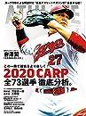 広島アスリートマガジン2020年4月号 2020 CARP 全73選手 徹底分析。