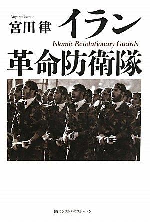 イラン革命防衛隊