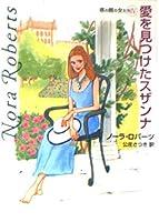 愛を見つけたスザンナ (MIRA文庫―塔の館の女たち〈4〉 (NR01-29))