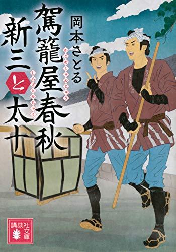 駕籠屋春秋 新三と太十 (講談社文庫)