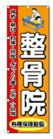 のぼり のぼり旗 整骨院 (W600×H1800)