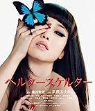 ヘルタースケルター スペシャル・エディション[Blu-ray/ブルーレイ]