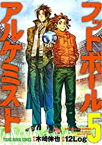 フットボールアルケミスト 5 (ヤングアニマルコミックス)