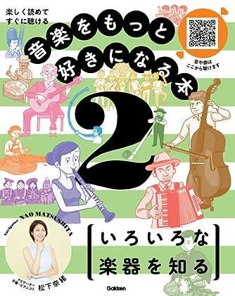 第2巻 いろいろな楽器を知る: 楽しく読めてすぐに聴ける