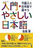 入門・やさしい日本語 外国人と日本語で話そう (アスク出版)