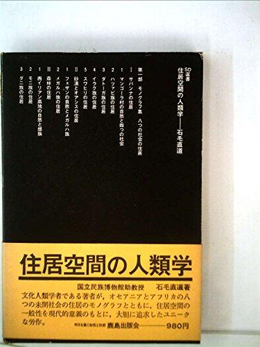住居空間の人類学 (1971年) (SD選書〈54〉)
