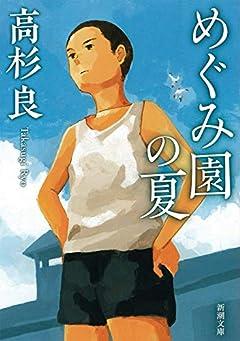 めぐみ園の夏 (新潮文庫 た 52-27)