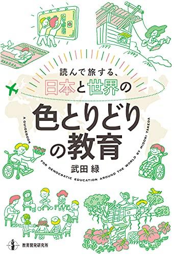 読んで旅する、日本と世界の色とりどりの教育