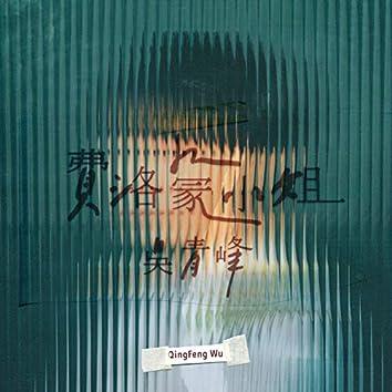 Fei Luo Meng Xiao Jie