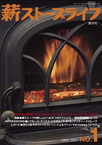 薪ストーブライフNo.1: warm but cool wood stove life