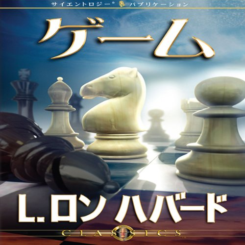 Games (Japanese Edition) cover art