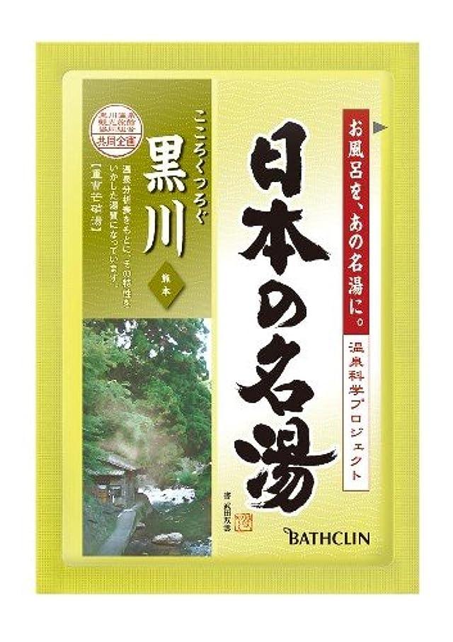 接触罪悪感動揺させるバスクリン ツムラの日本の名湯 黒川 30g