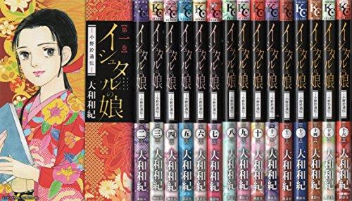 イシュタルの娘 ~小野於通伝~ コミック 1-16巻セット