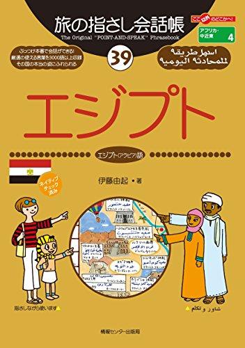 旅の指さし会話帳39エジプト(エジプト〈アラビア〉語)