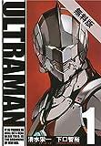 ULTRAMAN(1)【期間限定 無料お試し版】 (ヒーローズコミックス)