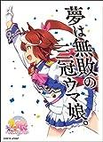 キャラクタースリーブ TVアニメ『ウマ娘 プリティーダービー』 トウカイテイオー (ENM-014)