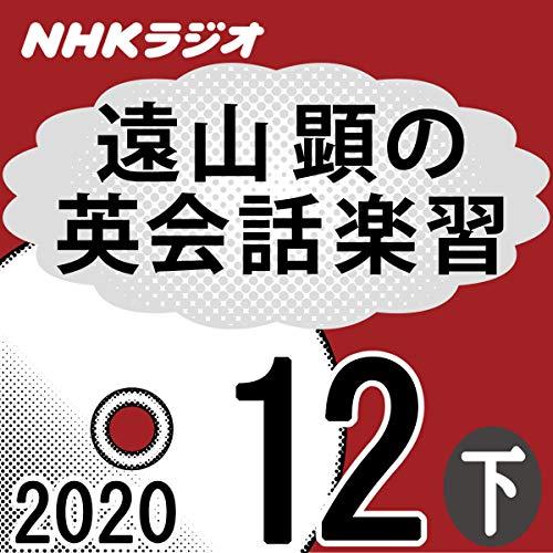 『NHK 遠山顕の英会話楽習 2020年12月号 下』のカバーアート