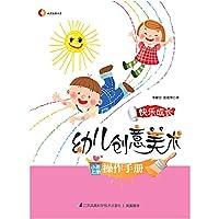 李慰宜著 快乐成长 幼儿创意美术 小班上册 操作手册