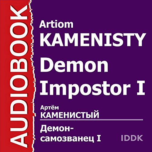 Couverture de Demon Impostor I [Russian Edition]