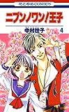 ニブンノワン!王子 4 (花とゆめコミックス)