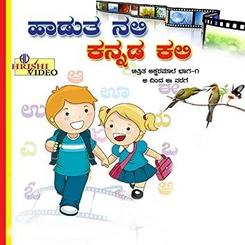 Hadutha Nali Kannada Kali