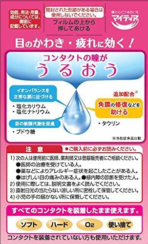 【第3類医薬品】NewマイティアCL-s15mL