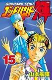 ゴッドハンド輝(15) (週刊少年マガジンコミックス)