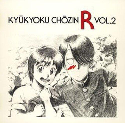 (9)究極超人あ~る Vol.2