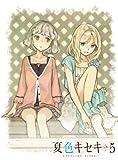 夏色キセキ 5(完全生産限定版)[Blu-ray/ブルーレイ]