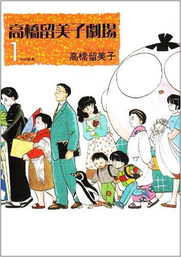 高橋留美子劇場 (1) (ビッグコミックス) - 高橋 留美子
