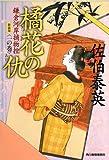 橘花の仇―鎌倉河岸捕物控〈1の巻〉 (ハルキ文庫 時代小説文庫)