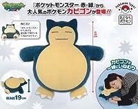 ポケットモンスター XY Pokémon Type!~カビゴンのいねむり枕~ 全1種