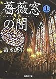 薔薇窓の闇 上 (集英社文庫)