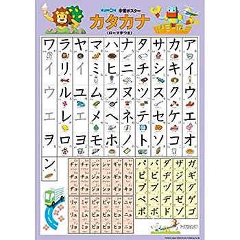 学習ポスター カタカナ GP-61